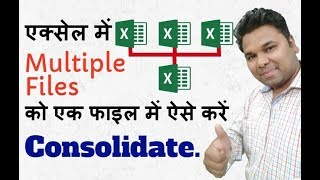Consolidate Multiple Excel Files into One Excel File in Hindi