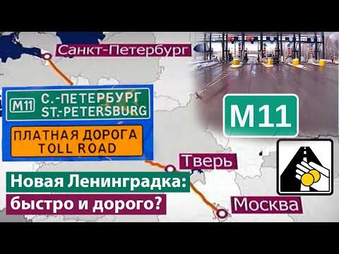 Тест-драйв трассы М11 «Нева» Москва — Санкт-Петербург