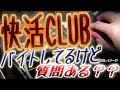 【ネカフェ】快活クラブでバイトしてるけど、質問ある??②【コミック】