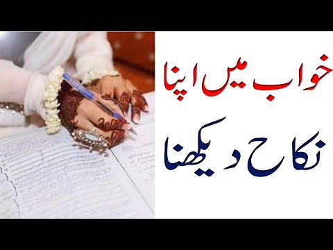 Khwab Mein Apna Nikah Dekhna Ki Tabeer | Nikah | Wedding | Khwabon Ki Tabeer
