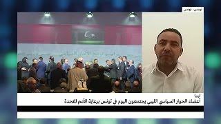 أعضاء الحوار السياسي الليبي يجتمعون في تونس