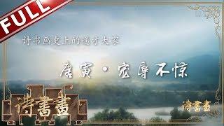【第47集】《诗书画》唐寅 宠辱不惊 ||20190216【东方卫视官方高清HD】