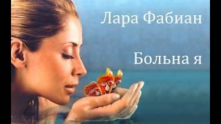 Lara Fabian - Je suis malade. Лара Фабиан - Больна я. Стихотворный перевод