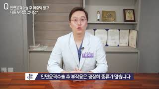 [1분 닥터] Q. 안면윤곽수술 후 이중턱 말고 다른 …