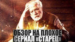 ОБЗОР НА ПЛОХОЕ - Сериал СТАРЕЦ
