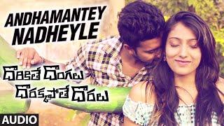 Andhamantey Nadheyle Full Song(Audio) || Dorikithe Dongalu Dorakkapothe Doralu || Prem, Rohit