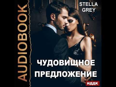 Читать короткие любовные романы из серии соблазн