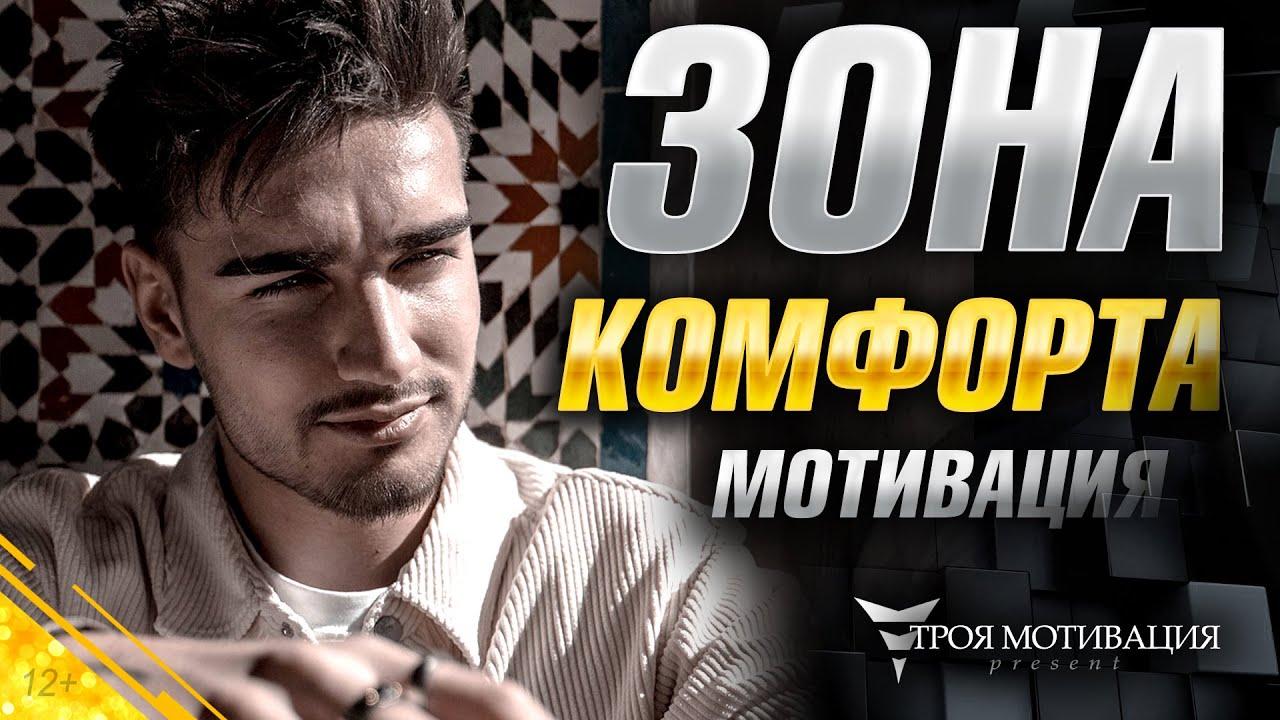 МОТИВАЦИЯ 2021 | ЗОНА КОМФОРТА!  ПОТРЯСАЮЩЕЕ Видео Мотивация