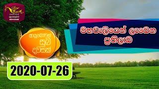 Ayubowan Suba Dawasak | 2021-07-26 | Rupavahini Thumbnail