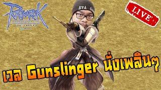 [LIVE] Ragnarok EP2 เวลฟาร์ม Gunslinger (มานั่งคุย แนะนำเทคนิคได้ครับ)