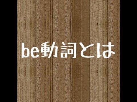 ff626dd2391b3e 例文あり!be動詞の使い方をプロが解説! | こっこちゃんの英語ノート