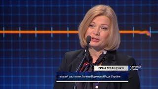Геращенко: Россия стремится заморозить конфликт на Донбассе, чтобы обострить ситуацию в Украине
