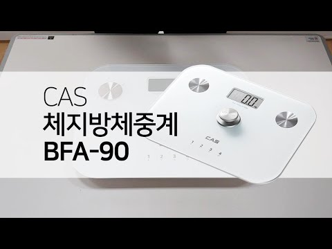 카스 가정용 인바디 스마트 체지방 체중계 측정기 BFA-90 개봉
