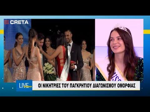 Miss Κρήτη 2019 - Οι εστεμμένες στην Τηλεόραση Creta! (12/12/19)