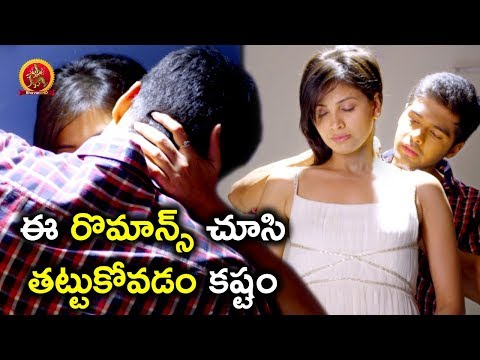 ఈ రొమాన్స్ చూసి తట్టుకోవడం కష్టం - Latest Telugu Movie Scenes - Bhavani HD Movies