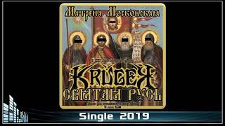 Матрена Московская - Святая Русь (Kruger Cover) (2019) (Hardcore)