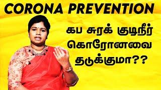 Dr YogaVidhya | Corona | Siddha Medicine