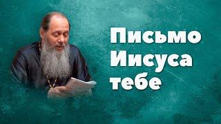 Письмо Иисуса к тебе (прот. Владимир Головин, г. Болгар)