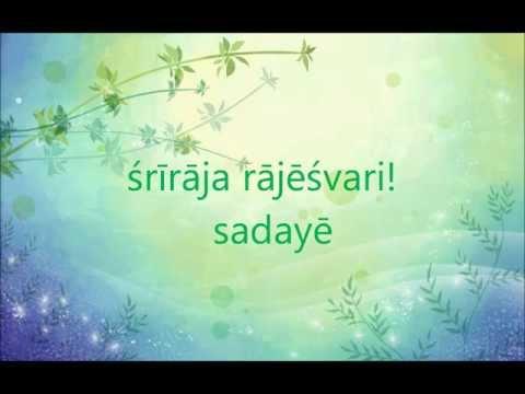 Sri Raja Rajeswari Lyrics