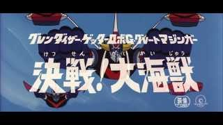 Trailer in HD from the 1976 Animated movie Grendizer Getter Robo G ...