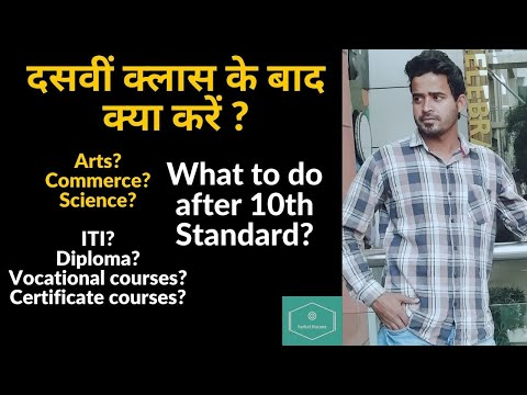 what-to-do-after-10th-class?- -best-career-opportunities- -full-information-in-hindi- -farhat-hucane