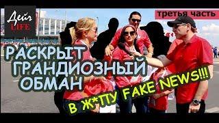 Иностранцы о России. Грандиозный обман – fake news! 2018. Вся правда
