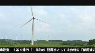 巨大風力発電風車 苫前町