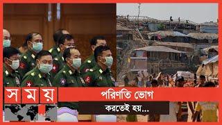 রোহিঙ্গাদের পাপে সারাবিশ্বের ধিক্কারে সু চি | Aung San Suu Kyi | Myanmar News Update | Somoy TV