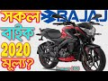 All Bajaj Bike Update Price in Bangladesh 2020