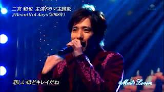 嵐 - Beautiful days
