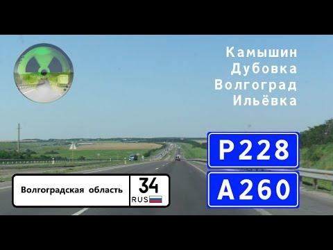 Дороги России. Р228 на Волгоград, А260 на Каменск-Шахтинский. Камышин - Волгоград - Ильёвка.