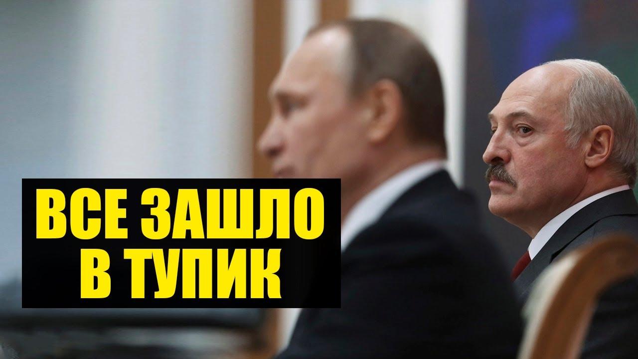Конец дружбы России и Беларуси. Лукашенко пошел ва-банк