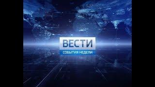 Вести-Орёл. События недели. 8.01.2018
