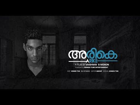 Arike - New Malayalam Short Film 2017 | HD