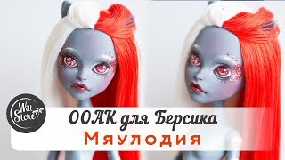 ООАК Мяулодии Циркачка перерисовка куклы Monster High Mewlodia для Берсика