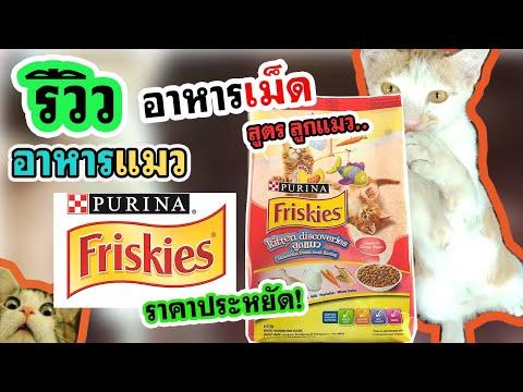 รีวิว อาหารแมว(ชนิดเม็ด) Friskies(ฟริสกี้) สูตรลูกแมว ราคาถูก