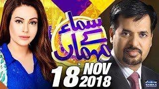 Chairman PSP Syed Mustafa Kamal   Samaa Kay Mehmaan   SAMAA TV   Sadia Imam   Nov 18,2018