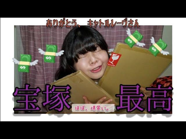 【開封動画】水島、宝塚グッズ買いました。【顔面崩壊】