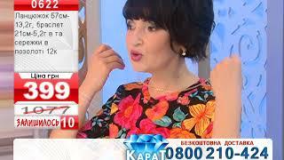Телемагазин Карат эфир от 06.05.2018 КРТ