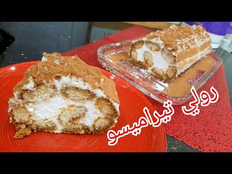 مطبخ ام وليد رولي تيراميسو ، لمحبي التحليات السهلة بدون طهي ، طعمها اكثر من رائع .