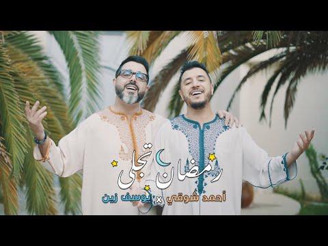 Смотреть клип Ahmed Chawki Ft. Yussef Zain - Ramadan Tajalla