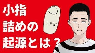 [LIVE] 【雑学】小指詰めの起源とは?