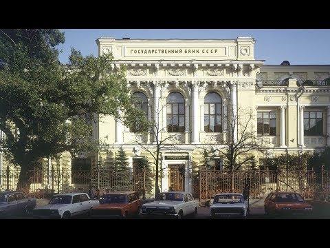 ГОСБАНК СССР возобновил свою работу!