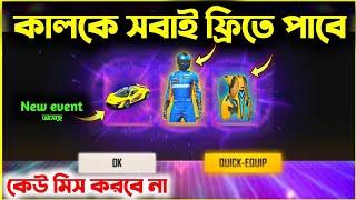 কালকে সবাই অনেক কিছু Free পাবে    _-free fire new event   how to complete free fire new event bangla
