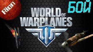 Обзор игры - World of Warplanes [Бой] | Воздушный бой за тяжелый истребитель Fw 57 |