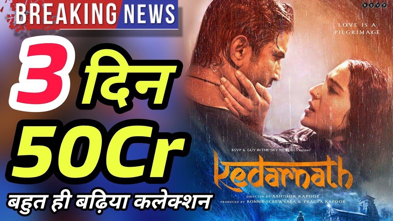 Kedarnath 3rd Day Record Breaking Box Office Collection   Sushant Singh Rajput, Sara Ali Khan