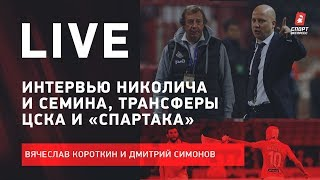 Историческое интервью Семина Слова Николича Трансферы ЦСКА Live Короткина и Симонова