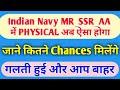 Indian Navy MR_SSR_AA Physical 2019_कितने Chance मिलेंगे_कितने को out करते है