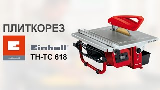 Электрический плиткорез Einhell TH-TC 618(Полное описание, фото, отзывы, цена или купить электрический плиткорез Einhell TH-TC 618 в Молдове - http://smadshop.md/instrument..., 2016-08-26T06:22:29.000Z)