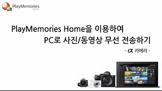 [강의]PMH/PlayMemories Home을 이용하…